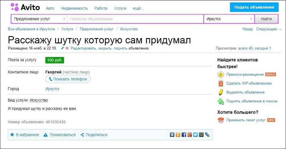 проспект, Комендантский не показывает сообщения на авито Рекрутер Без